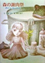 絵本『森の謝肉祭』