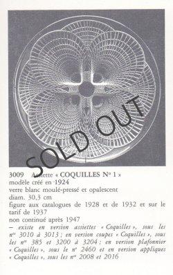 画像4: 【LALIQUE】ルネ・ラリック COQUILLES 大皿