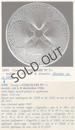 画像5: 【LALIQUE】ルネ・ラリック COQUILLES 深鉢N°2