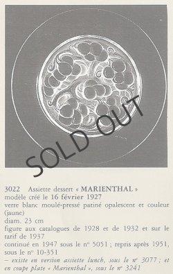 画像4: 【LALIQUE】ルネ・ラリック MARIENTHAL デザート皿